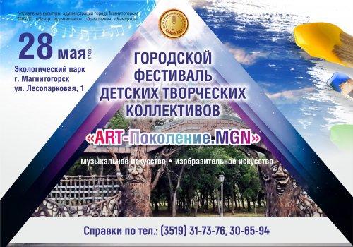 Городской фестиваль детских творческих коллективов «ART- Поколение.MGN»  приглашает всех на праздник детства!