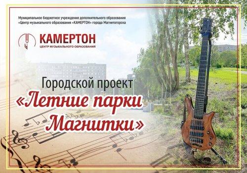 Летние парки Магнитки 2021