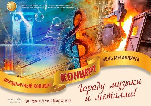 Праздничный концерт, посвященный Дню города и Дню металлурга