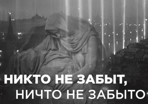 22 июня. День памяти и скорби. Минута молчания.
